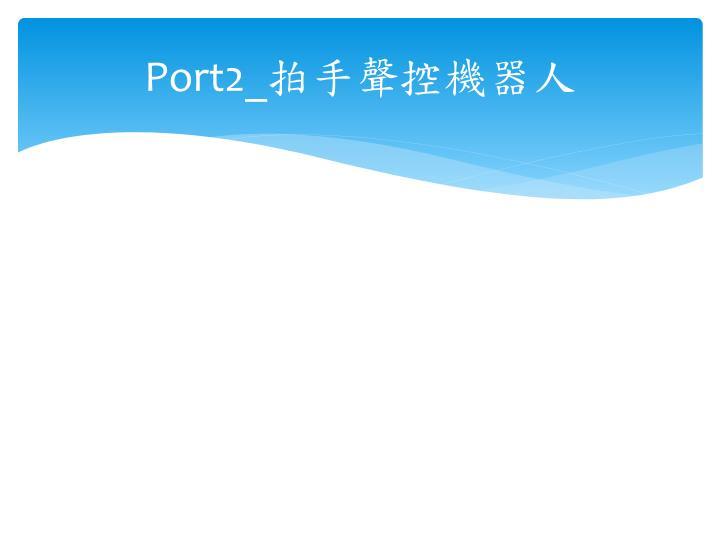 Port2_