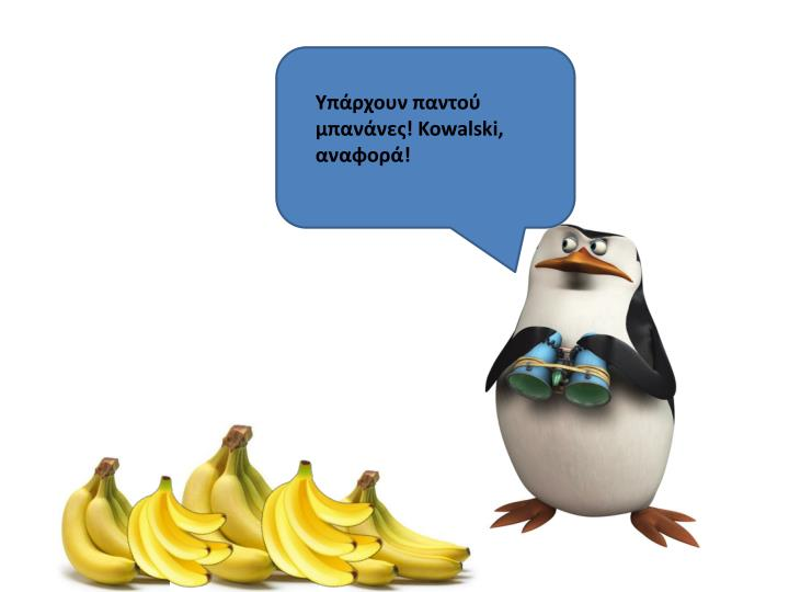 Υπάρχουν παντού μπανάνες!