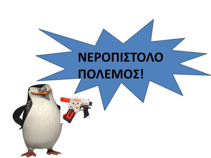 ΝΕΡΟΠΙΣΤΟΛΟΠΟΛΕΜΟΣ!
