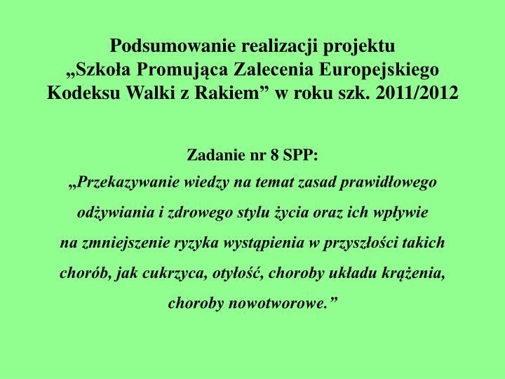 """Podsumowanie realizacji projektu                         """"Szkoła Promująca Zalecenia Europejskiego Kodeksu Walki z Rakiem"""" w roku szk. 2011/2012"""