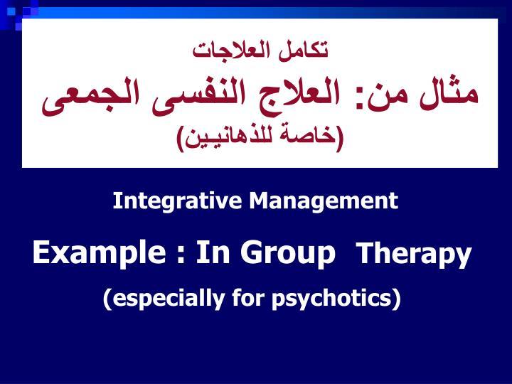 تكامل العلاجات