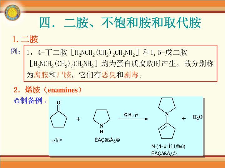 四.二胺、不饱和胺和取代胺