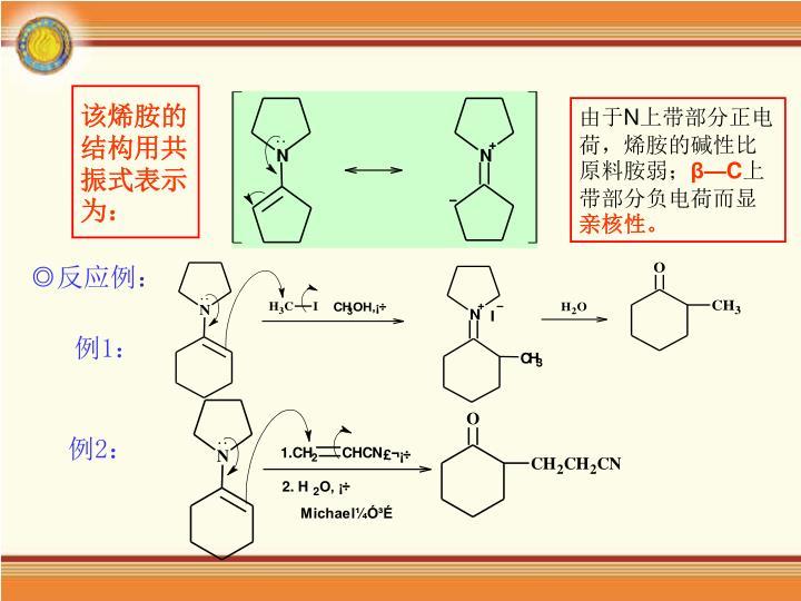 该烯胺的结构用共振式表示为: