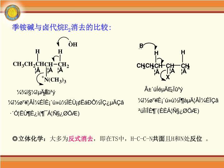 季铵碱与卤代烷