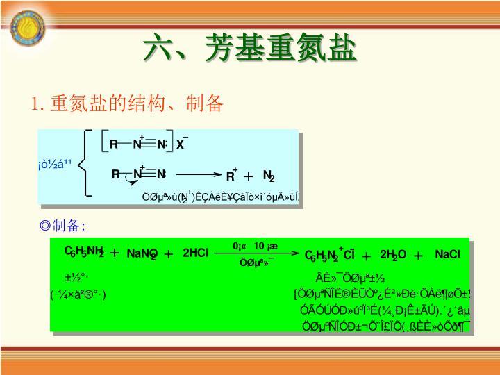 六、芳基重氮盐