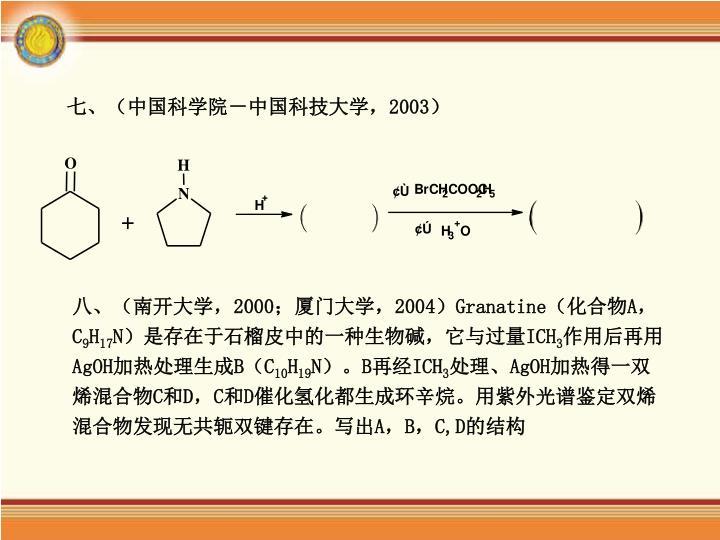 七、(中国科学院-中国科技大学,