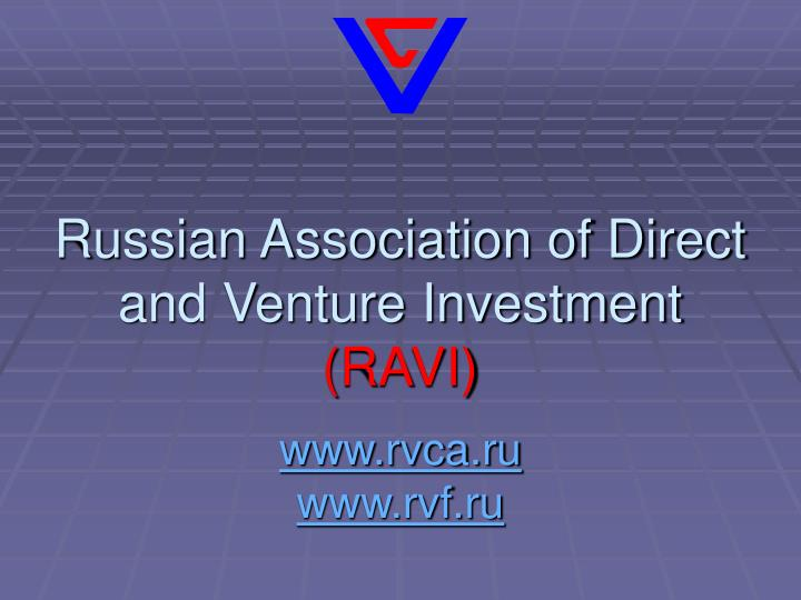 Russian Association of Direct and Venture Investment