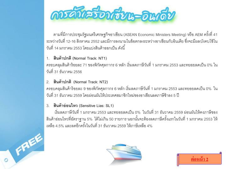 ตามที่มีการประชุมรัฐมนตรีเศรษฐกิจอาเซียน (