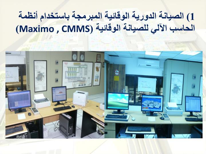1) الصيانة الدورية الوقائية المبرمجة باستخدام أنظمة الحاسب الآلي للصيانة الوقائية (