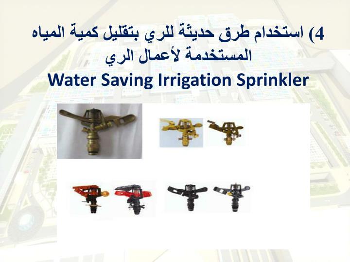 4) استخدام طرق حديثة للري بتقليل كمية المياه المستخدمة لأعمال الري