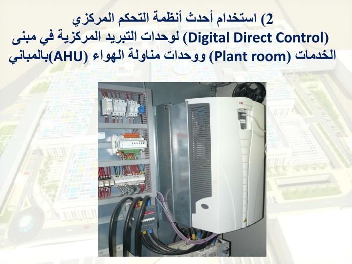 2) استخدام أحدث أنظمة التحكم المركزي