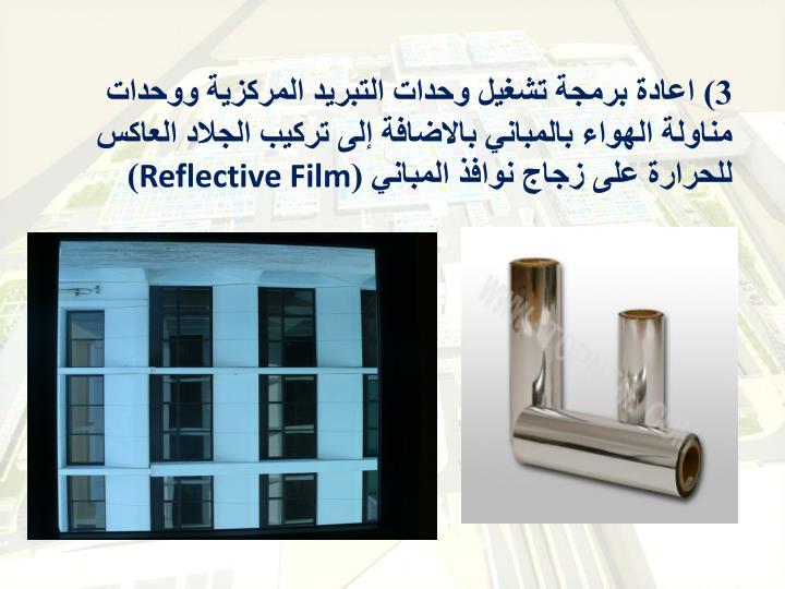 3) اعادة برمجة تشغيل وحدات التبريد المركزية ووحدات مناولة الهواء بالمباني بالاضافة إلى تركيب الجلاد العاكس للحرارة على زجاج نوافذ المباني (