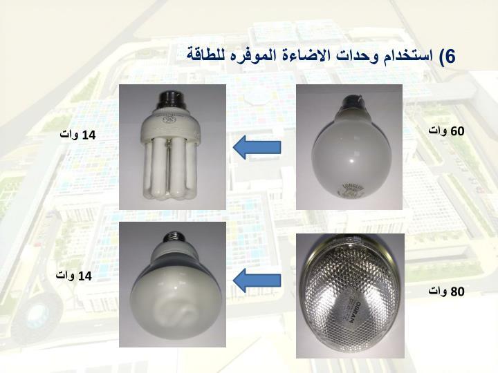 6) استخدام وحدات الاضاءة الموفره للطاقة