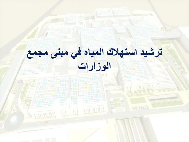 ترشيد استهلاك المياه في مبنى مجمع الوزارات