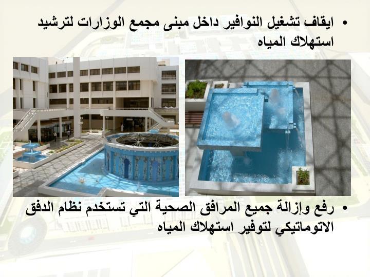 ايقاف تشغيل النوافير داخل مبنى مجمع الوزارات لترشيد استهلاك المياه