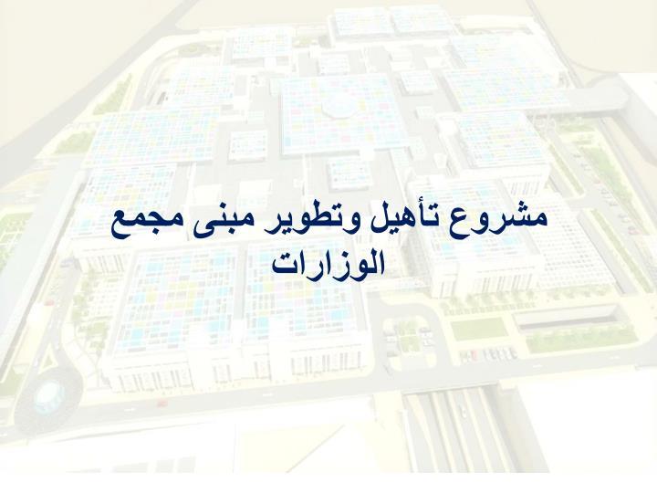 مشروع تأهيل وتطوير مبنى مجمع الوزارات