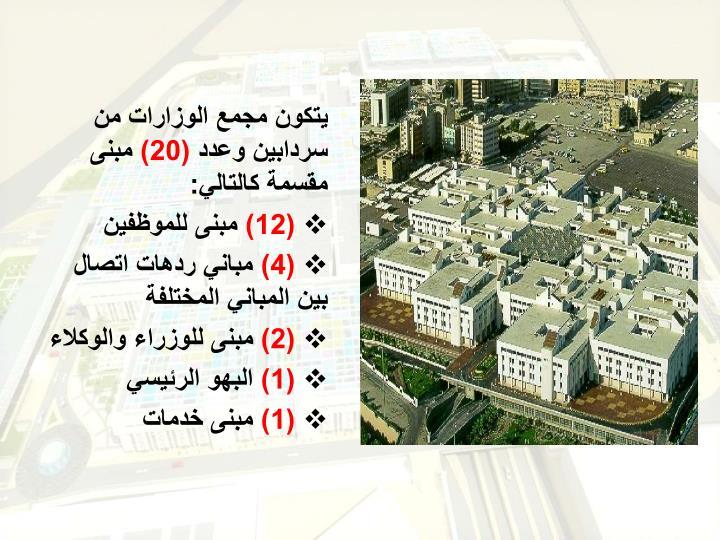 يتكون مجمع الوزارات من سردابين وعدد