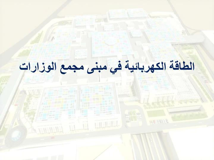 الطاقة الكهربائية في مبنى مجمع الوزارات