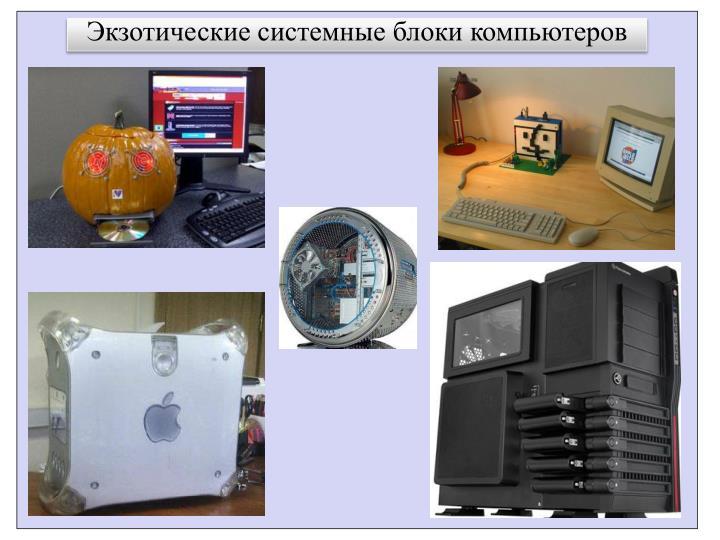Экзотические системные блоки компьютеров