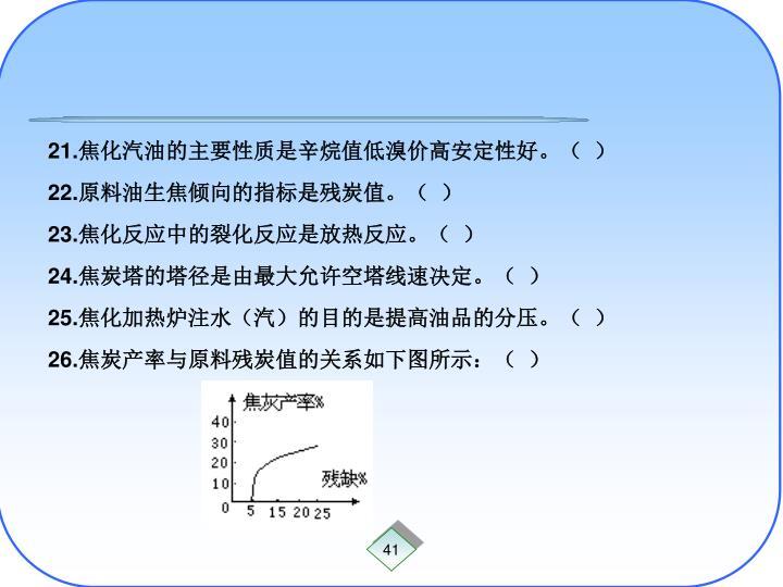 焦化汽油的主要性质是辛烷值低溴价高安定性好。(  )
