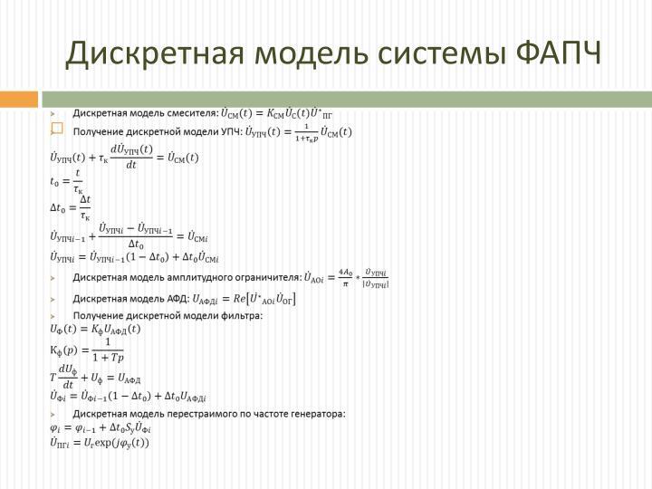 Дискретная модель системы ФАПЧ