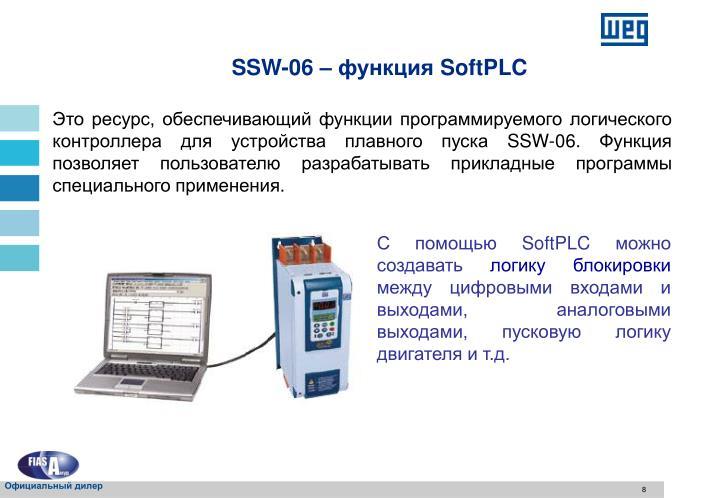 SSW-06 –