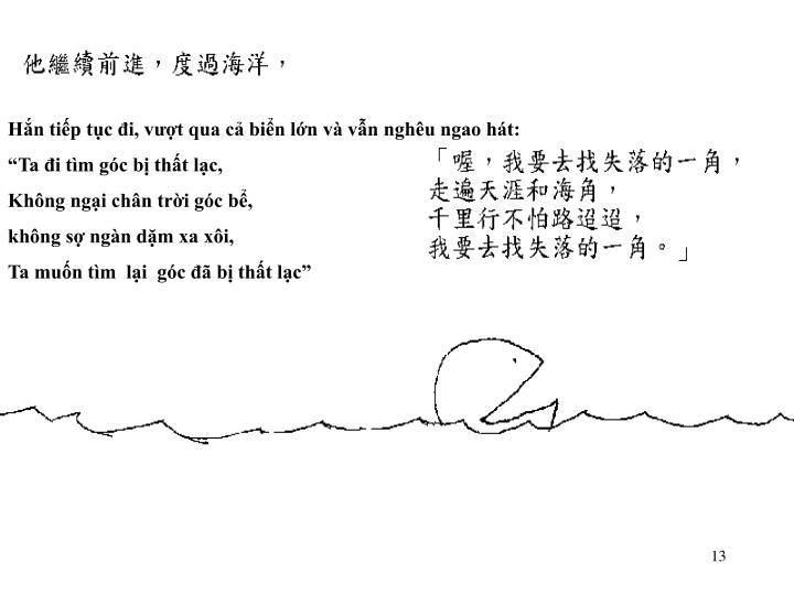 Hắn tiếp tục đi, vượt qua cả biển lớn và vẫn nghêu ngao hát: