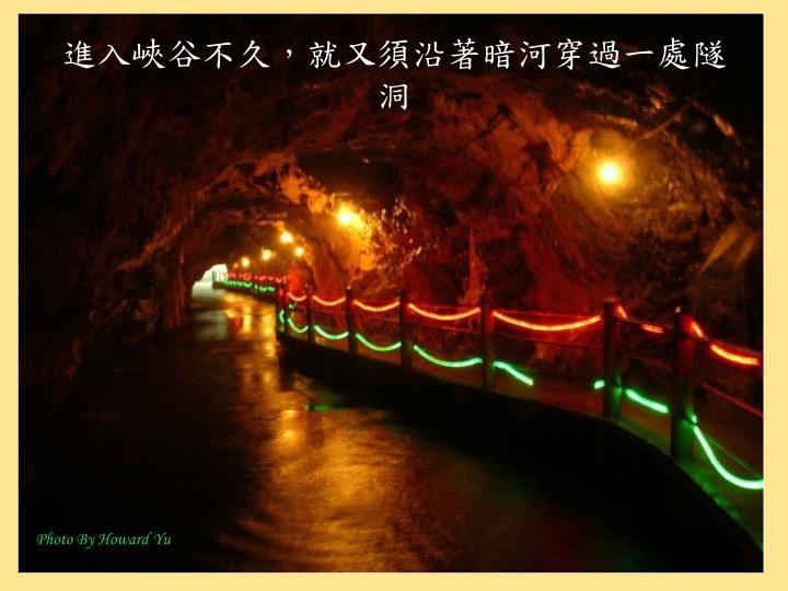 進入峽谷不久,就又須沿著暗河穿過一處隧洞