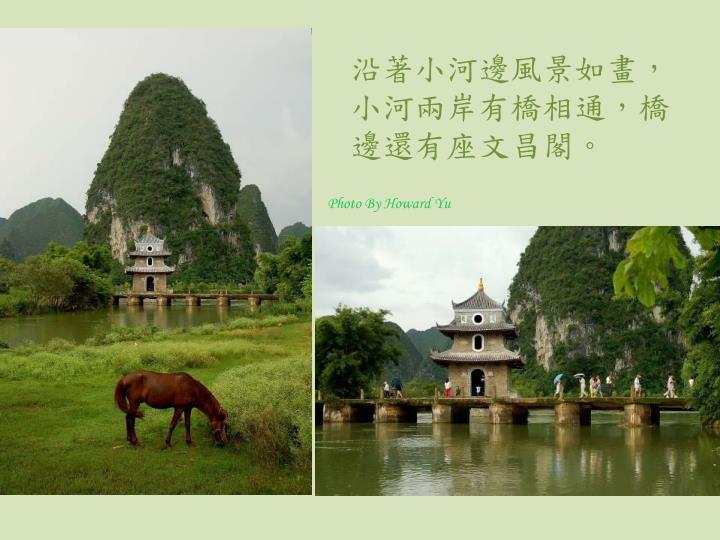 沿著小河邊風景如畫,小河兩岸有橋相通,橋邊還有座文昌閣。