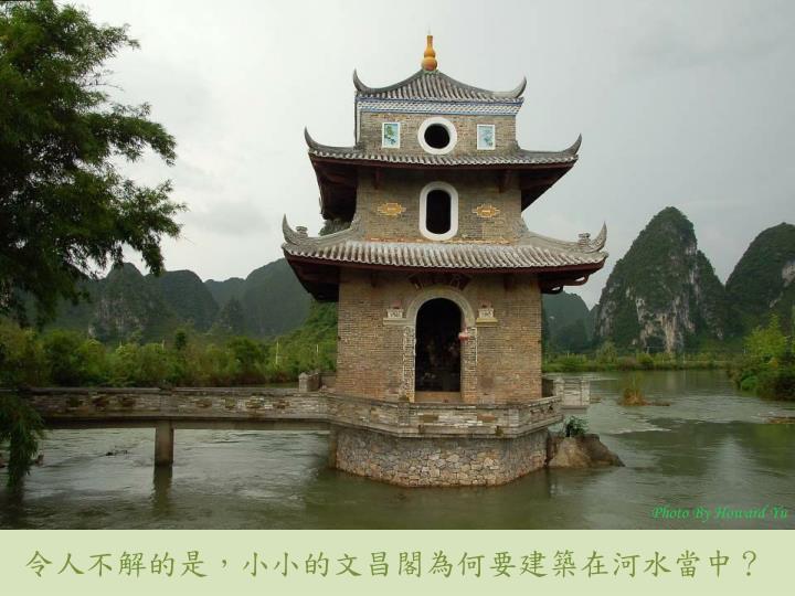 令人不解的是,小小的文昌閣為何要建築在河水當中?