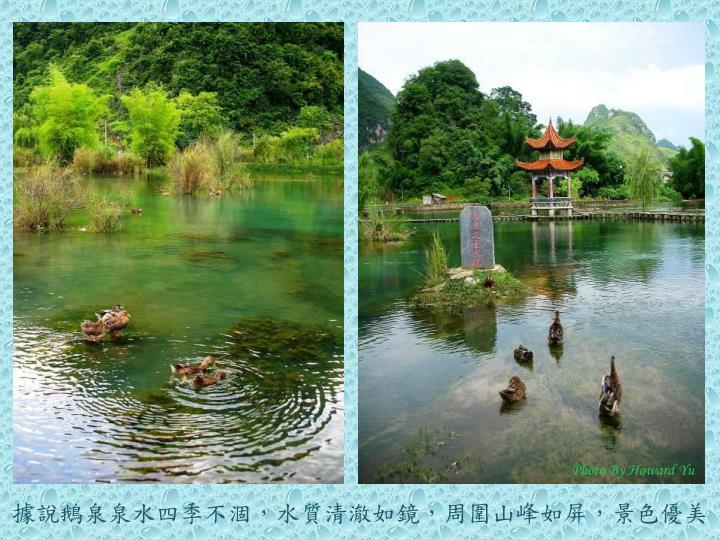 據說鵝泉泉水四季不涸,水質清澈如鏡,周圍山峰如屏,景色優美