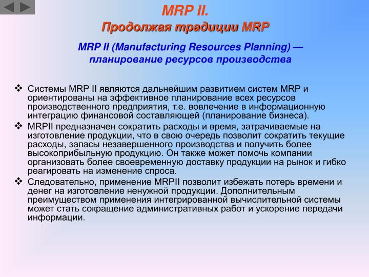 MRP II.