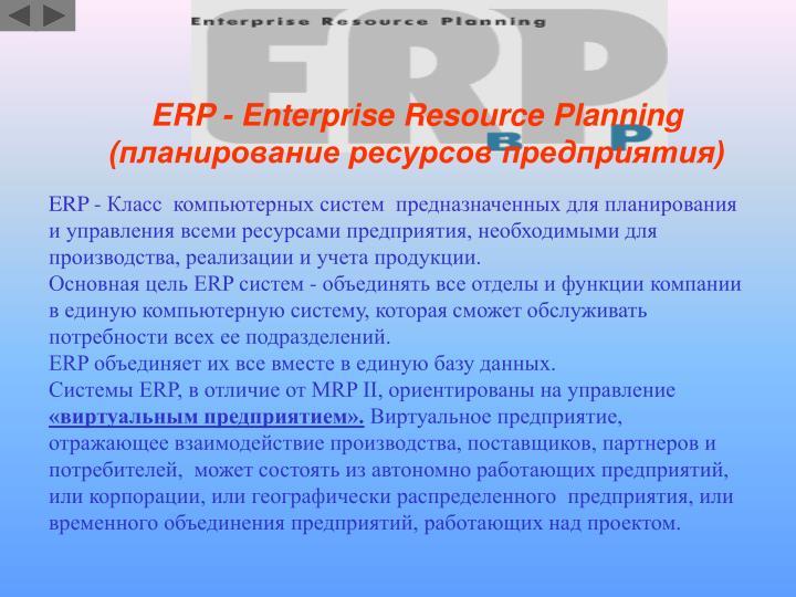 ERP - Enterprise Resource Planning (планирование ресурсов предприятия)