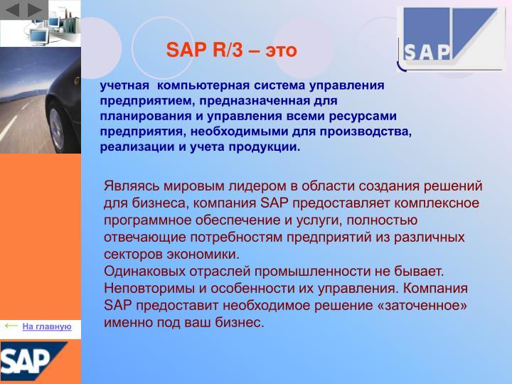 SAP R/3 –