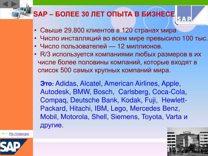 SAP –