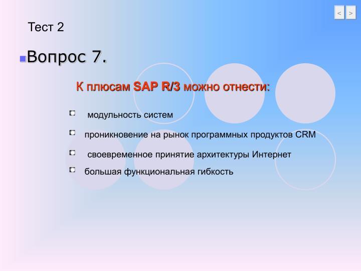 Вопрос 7.