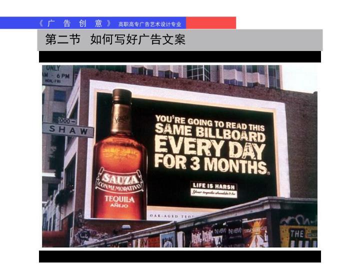 第二节   如何写好广告文案