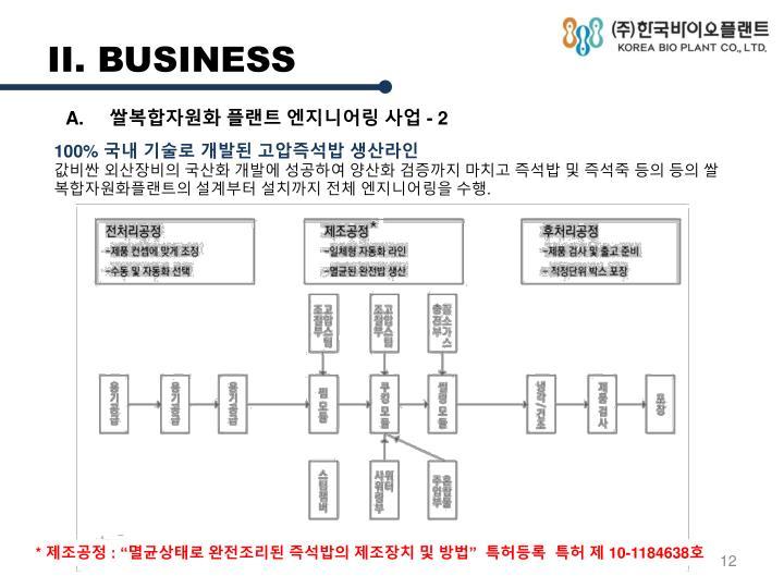 II. BUSINESS