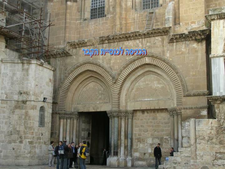 הכניסה לכנסיית הקבר