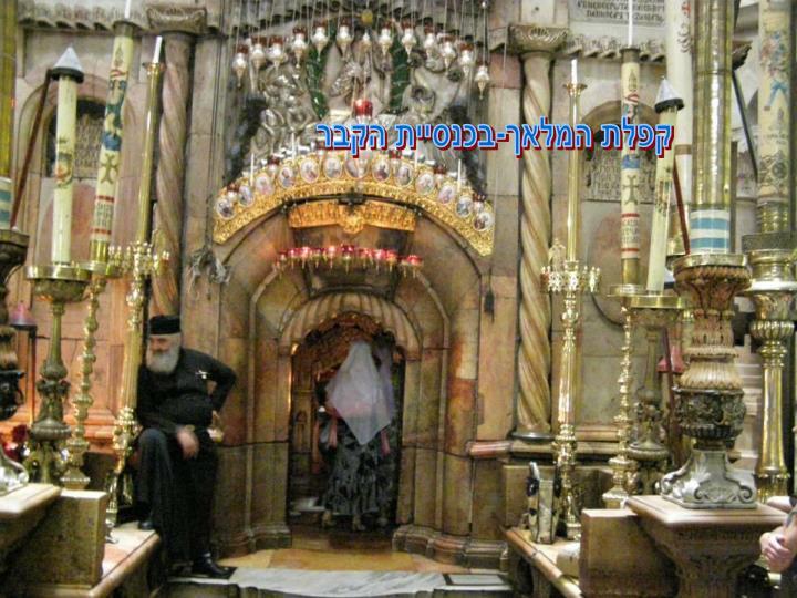 קפלת המלאך-בכנסיית הקבר