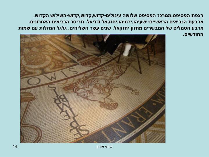 רצפת הפסיפס.ממרכז הפסיפס שלושה עיגולים-קדוש,קדוש,קדוש-השילוש הקדוש.