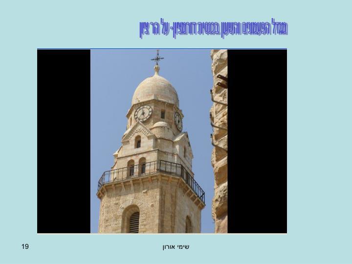 מגדל הפעמונים והשעון בכנסית דורמציון- על הר ציון