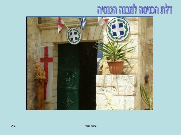 דלת הכניסה למבנה הכנסיה