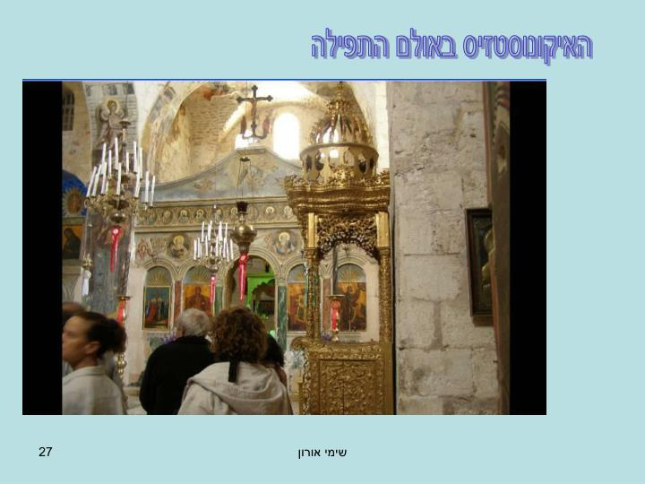 האיקונוסטזיס באולם התפילה