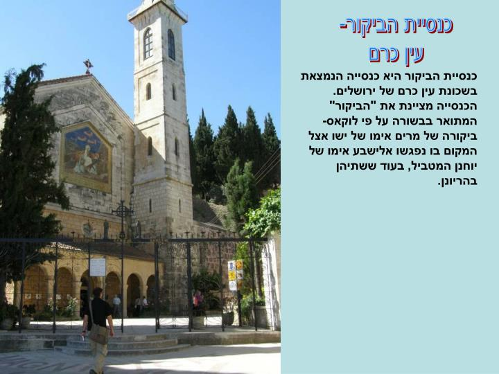 כנסיית הביקור-