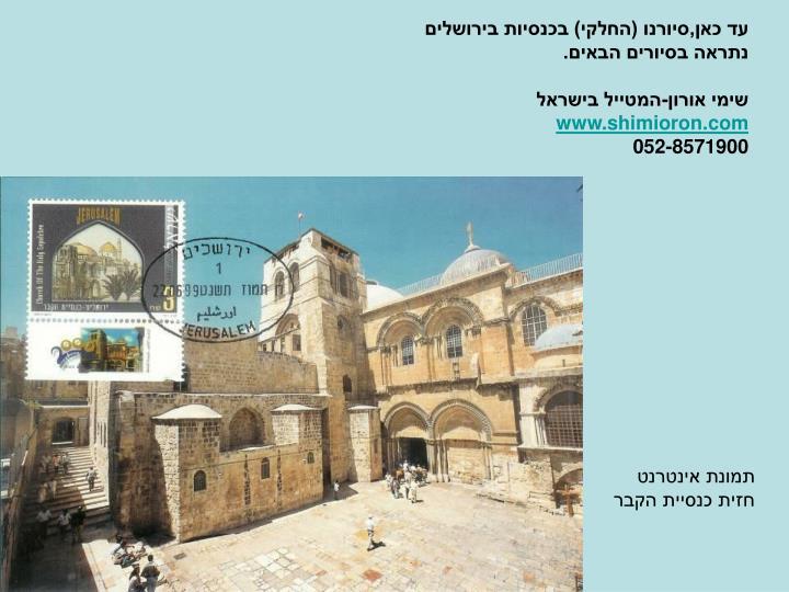עד כאן,סיורנו (החלקי) בכנסיות בירושלים