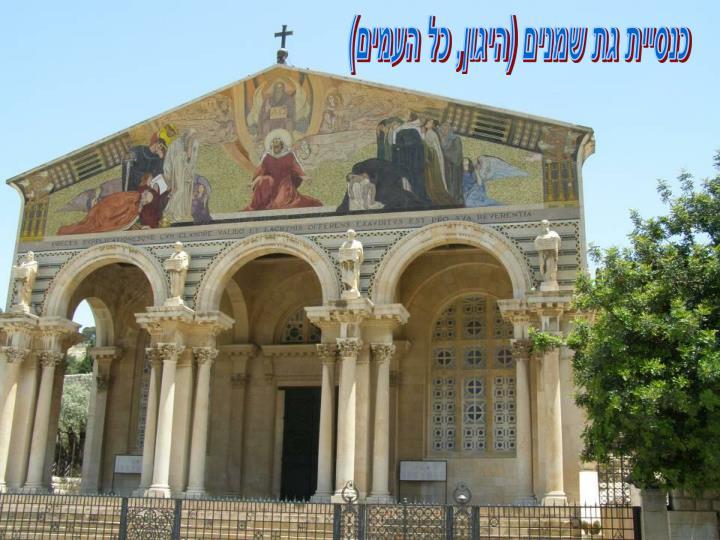 כנסיית גת שמנים (היגון, כל העמים)