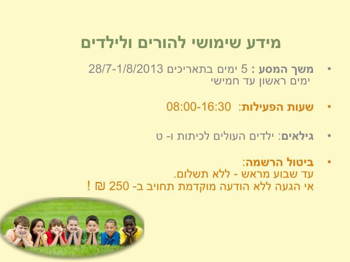 מידע שימושי להורים ולילדים