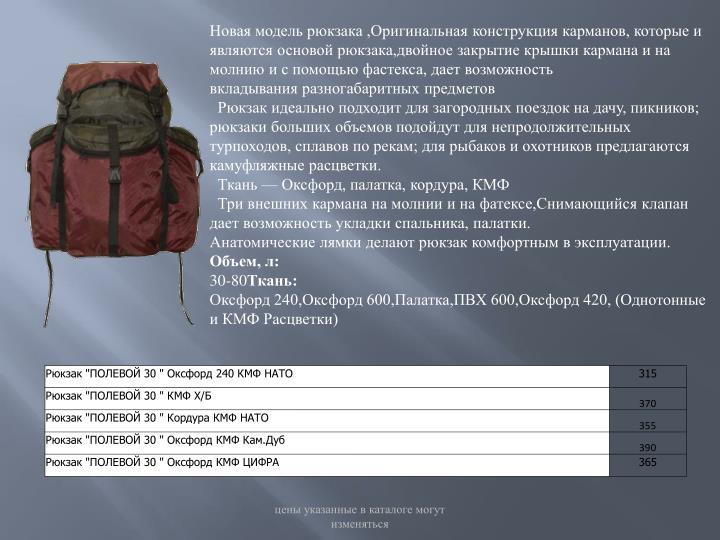 Новая модель рюкзака ,Оригинальная конструкция карманов, которые и являются основой