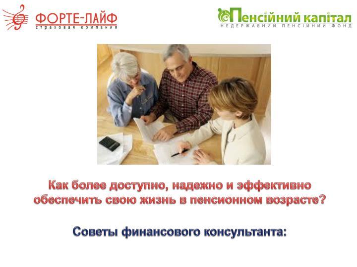 Как более доступно, надежно и эффективно обеспечить свою жизнь в пенсионном возрасте?